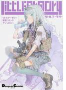 リトルアーモリー電撃コミックアンソロジー (Dengeki Comics EX)