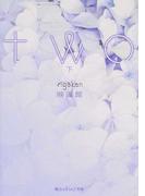 two 下 (魔法のiらんど文庫)(魔法のiらんど文庫)