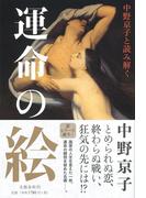 運命の絵 中野京子と読み解く