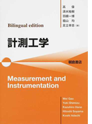 計測工学 Bilingual edition