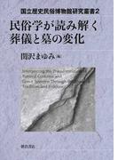 民俗学が読み解く葬儀と墓の変化 (国立歴史民俗博物館研究叢書)