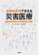多職種連携で支える災害医療 身につけるべき知識・スキル・対応力