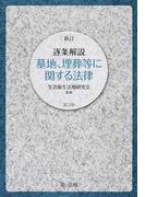 逐条解説墓地、埋葬等に関する法律 新訂 第3版