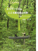 エコツーリズム:こころ躍る里山の旅 飯能エコツアーに学ぶ