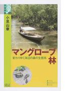 マングローブ林 変わりゆく海辺の森の生態系 (学術選書)