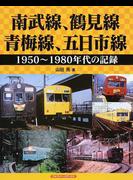 南武線、鶴見線、青梅線、五日市線 1950〜1980年代の記録