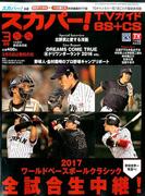 スカパー ! TVガイド BS+CS 2017年 03月号 [雑誌]