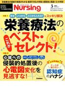 月刊 nursing (ナーシング) 2017年 03月号 [雑誌]
