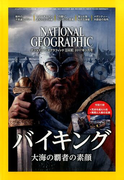 NATIONAL GEOGRAPHIC (ナショナル ジオグラフィック) 日本版 2017年 03月号 [雑誌]