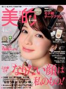 BITEKI (美的) 2017年 04月号 [雑誌]