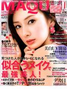 MAQUIA (マキア) 2017年 04月号 [雑誌]