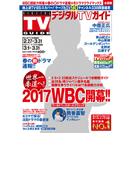 デジタル TV (テレビ) ガイド 2017年 04月号 [雑誌]