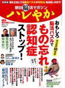 朝日脳活マガジン ハレやか 2017年 3/5号 [雑誌]