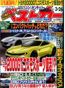 ベストカー 2017年 3/26号 [雑誌]