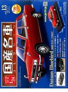 スペシャルスケール1/24国産名車コレクション 2017年 3/7号 [雑誌]