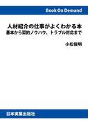 【オンデマンドブック】人材紹介の仕事がよくわかる本 基本から契約ノウハウ、トラブル対応まで