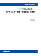 【オンデマンドブック】ランチェスター戦略「弱者逆転」の法則 ビジネス下克上時代に勝つ!