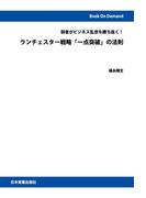 【オンデマンドブック】ランチェスター戦略「一点突破」の法則 弱者がビジネス乱世を勝ち抜く!