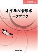 【オンデマンドブック】オイル&冷却水データブック 平成23年版