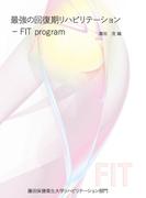 【オンデマンドブック】最強の回復期リハビリテーション-FIT program