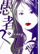 愚者ぐしゃ(群雛NovelJam)
