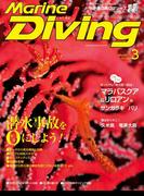 Marine Diving(マリンダイビング)2017年3月号 No.620