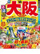 るるぶ大阪ベスト'18(るるぶ情報版(国内))