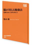 脳が冴える勉強法 覚醒を高め、思考を整える(NHK出版新書)