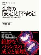 生物の「安定」と「不安定」 生命のダイナミクスを探る(NHKブックス)