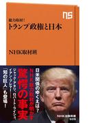 総力取材! トランプ政権と日本(NHK出版新書)