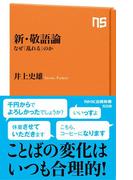 新・敬語論 なぜ「乱れる」のか(NHK出版新書)