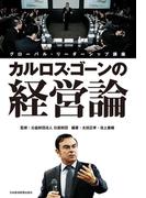 カルロス・ゴーンの経営論--グローバル・リーダーシップ講座