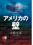 アメリカの壁 小松左京e-booksセレクション【文春e-Books】(文春e-book)