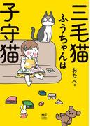三毛猫ふうちゃんは子守猫(コミックエッセイ)