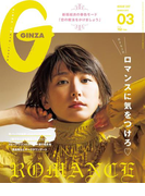 GINZA (ギンザ) 2017年 3月号(GINZA)