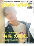 anan (アンアン) 2017年 2月22日号 No.2041(anan)