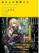 皿の上の聖騎士〈パラディン〉3 ― A Tale of Armour ―(NOVEL 0)