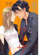 【ラブコフレ】漫画家とヤクザ act.9(ラブコフレ)