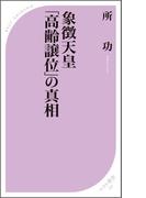 象徴天皇「高齢譲位」の真相(ベスト新書)