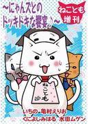 【期間限定価格】ねことも増刊~にゃんズとのドッキドキな饗宴♪~(ペット宣言)
