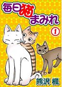 【期間限定価格】毎日猫まみれ1(ペット宣言)