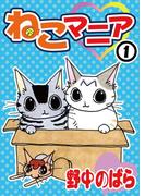 【期間限定価格】ねこマニア1(ペット宣言)