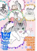 【期間限定価格】ねことも増刊vol.5(ペット宣言)