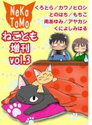 【期間限定価格】ねことも増刊vol.3(ペット宣言)