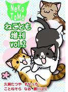 【期間限定価格】ねことも増刊vol.2(ペット宣言)