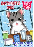 【期間限定価格】ねことも増刊vol.1(ペット宣言)
