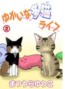 【期間限定価格】ゆかいな多猫ライフ2(ペット宣言)