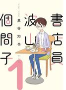 書店員 波山個間子(1)(it COMICS)