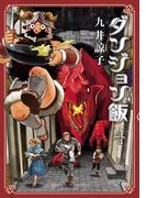 ダンジョン飯 4巻(ビームコミックス(ハルタ))