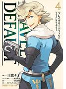 ブレイブリーデフォルト フライングフェアリー(4)(ファミ通クリアコミックス)